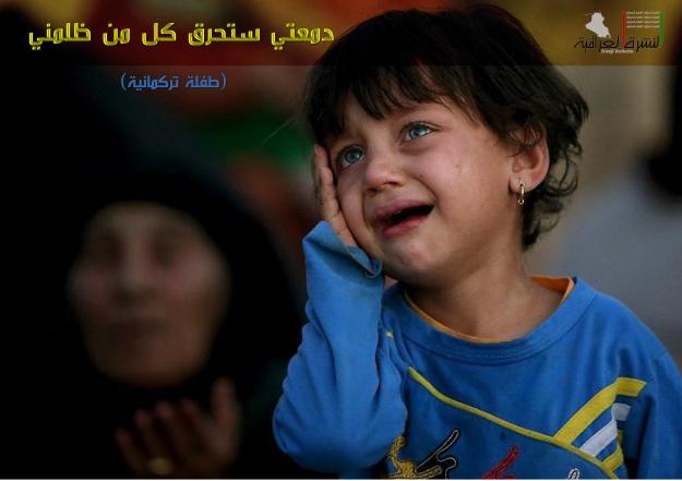 طفلة تركمانية 2