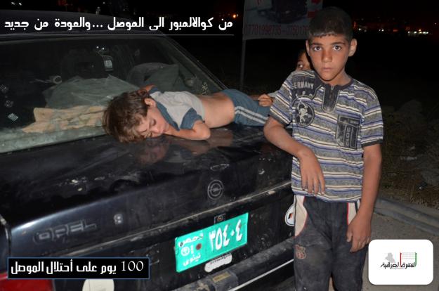 من كوالالمبور الى الموصل
